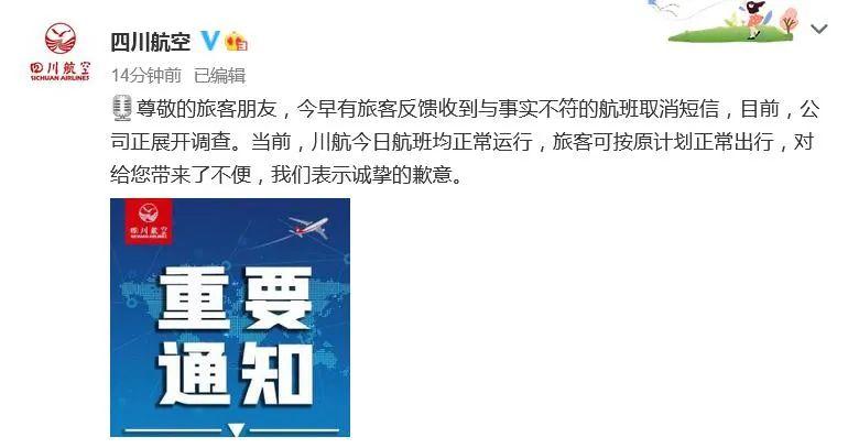 川航被骂上热搜后道歉!航班取消短信系乌龙 旅客怒了:损失算谁的?