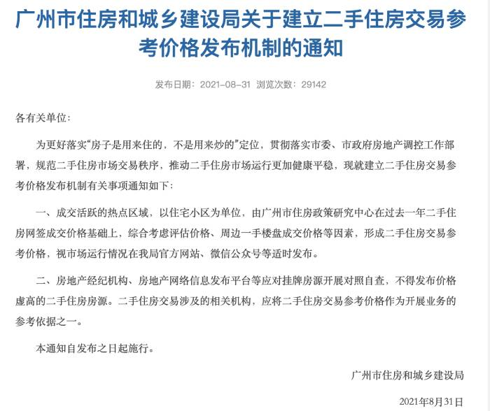 广州市二手房交易参考价格全文。jpg