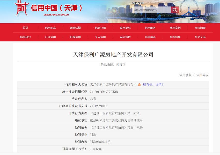 天津保利广源房地产开发有限公司遭行政处罚 配建未经竣工验收用作售楼处