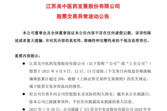 股价三连板后江苏吴中紧急辟谣:2020年预亏近5亿,欲进军医美产业