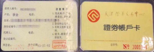 新华保险总裁李泉:农超二是什么样的投资理念?