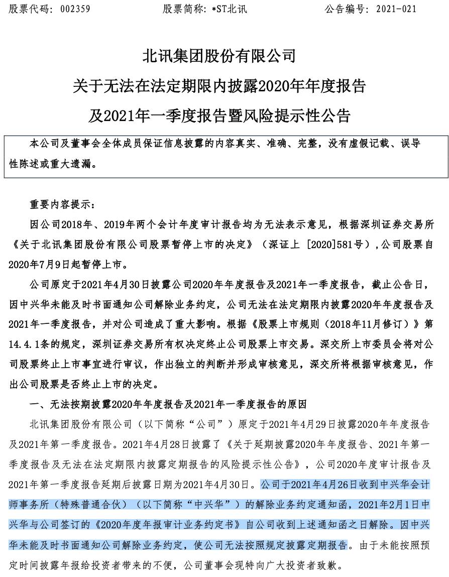 沐鸣2注册登录时间已过 这些公司为何交不出年报?