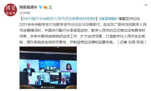财经快讯:央行副行长李波数字人民币还没有具体时间表