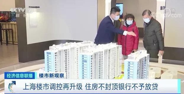 重!上海楼市调控又升级了!不封顶的银行是不会放贷的!