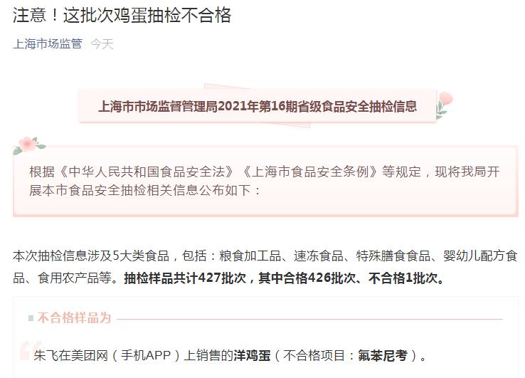 上海有一批鸡蛋抽检不合格,兽药残留超标