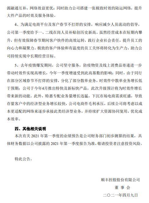 《【恒达娱乐集团】顺丰控股:2021年一季度净利预计亏损9亿-11亿元》