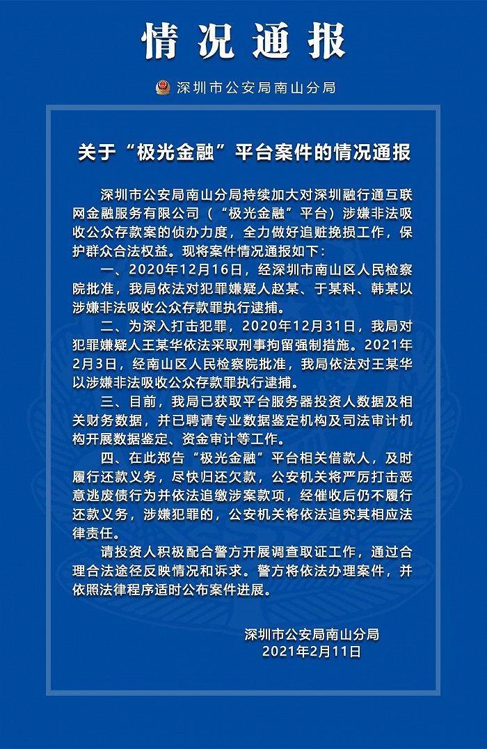 """非法吸收公众存款深圳南山公安举报""""极光金融""""平台案"""