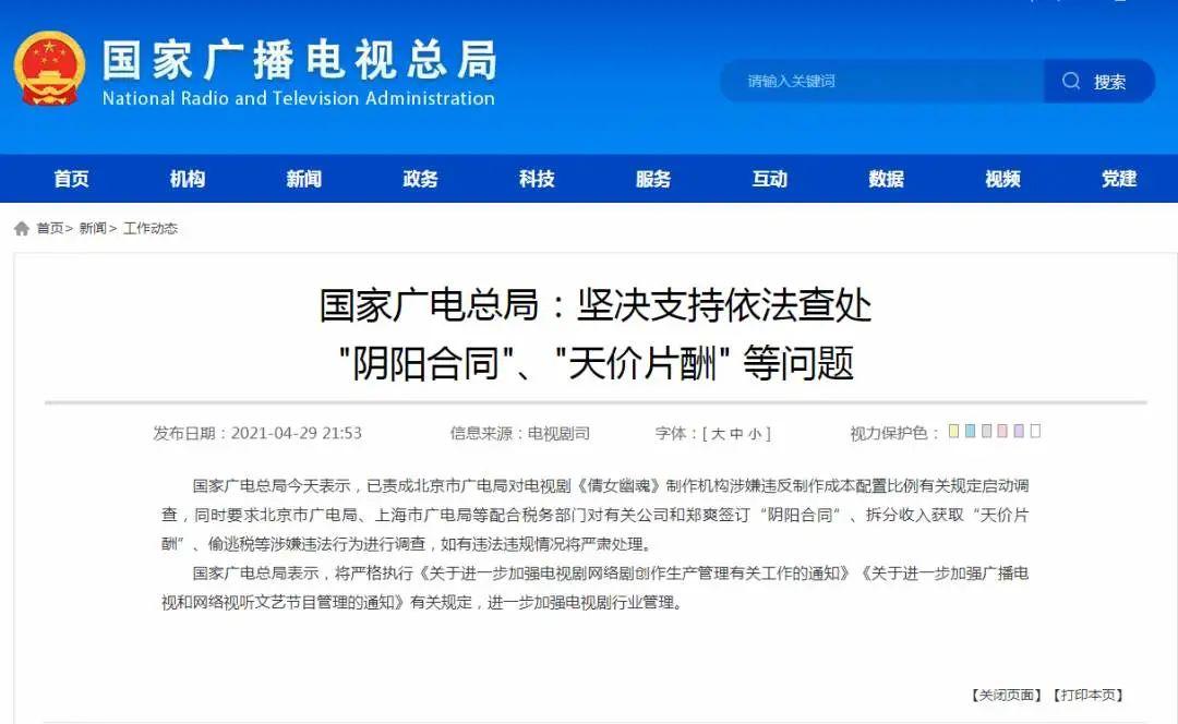 """郑爽""""天价片酬""""调查进展:广电总局、中视协发声"""