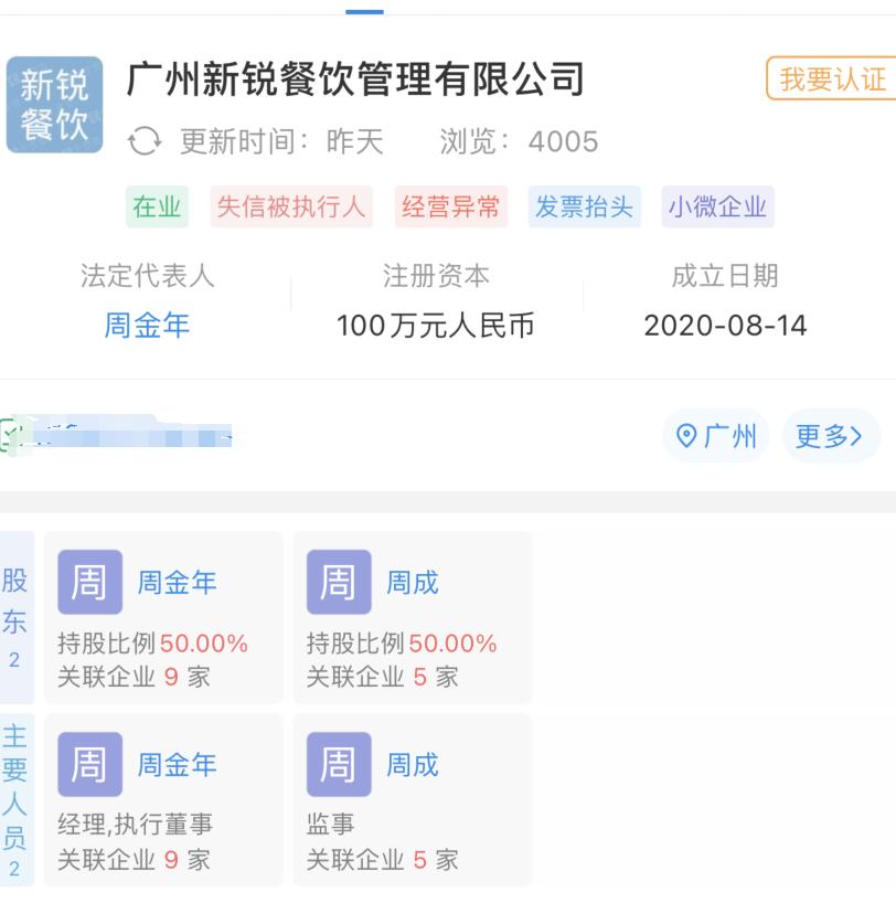 李维嘉疑代言翻车!湖南电视台门口被曝有多人维权加盟商