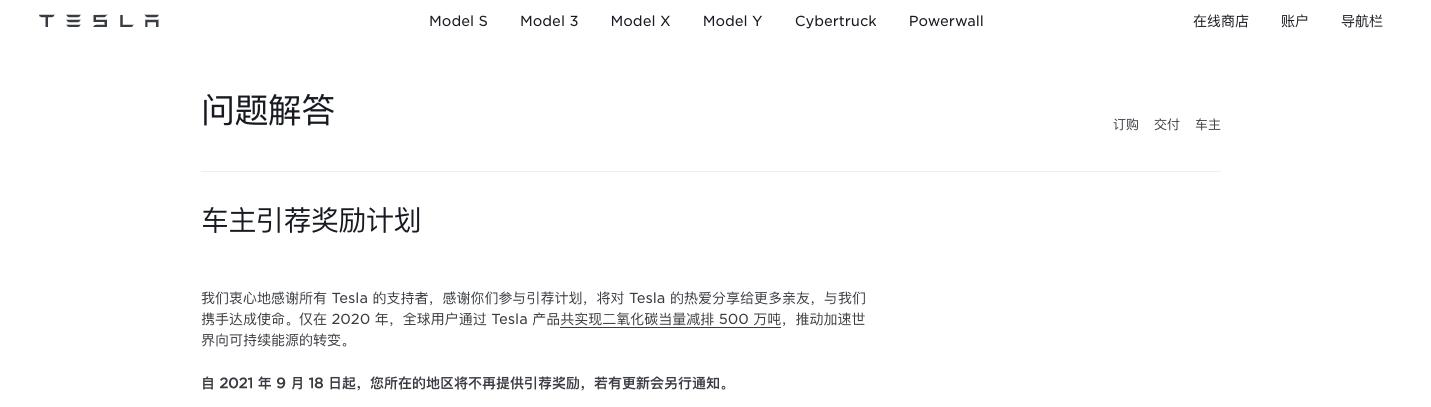 摩臣5平台中国特斯拉取消6个月超级免费充电引荐奖励 美国也不例外