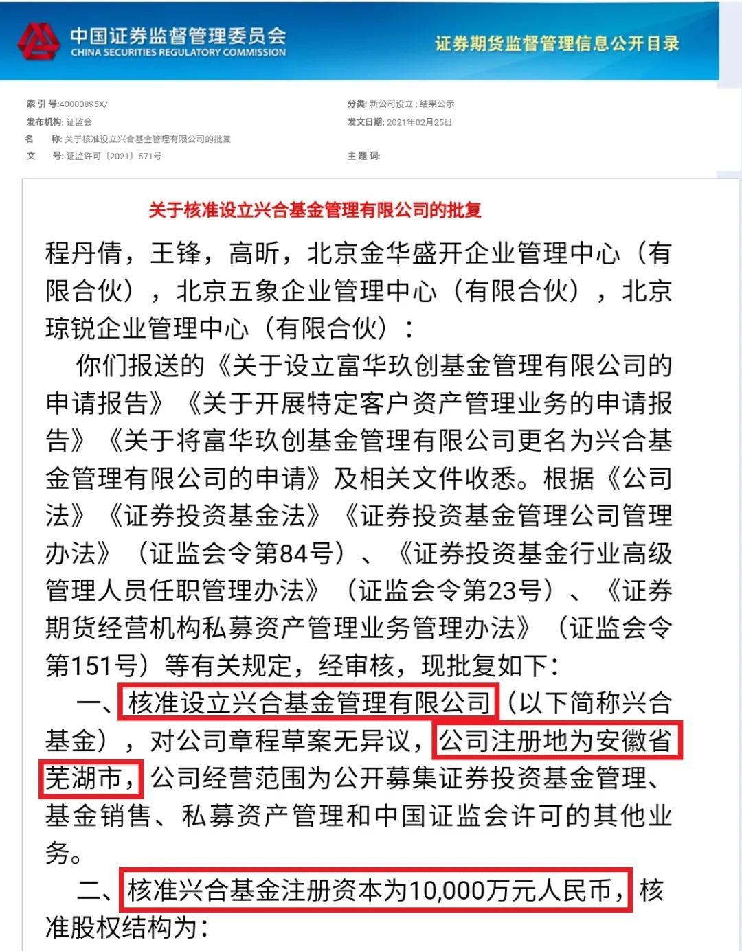 基金圈大消息!多名公募老将回归 又一家个人系基金公司获批 注册地在安徽芜湖
