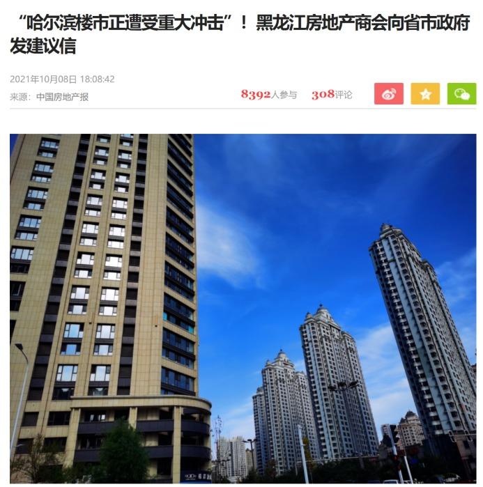 """哈尔滨4大关键举措打响""""救市第一枪"""" 促进房地产市场平稳健康发展"""