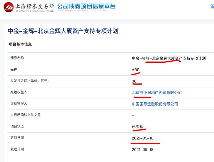 北京金汇大厦38亿资产支持证券被上海证券交易所接纳为金汇控股的总部