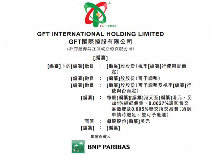 摩臣5平台GFT国际控股有限公司向港交所提交上市申请书
