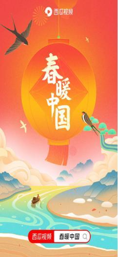 """西瓜视频在线""""春暖花开中国""""频道同时推出春节主题收集活动"""