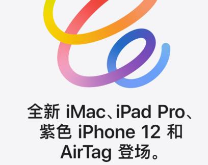配备M1芯片的iPad Pro来了! 还有新一代的紫色iPhone12 iMac! 苹果春节联欢晚会的亮点是什么?  _东方财富网