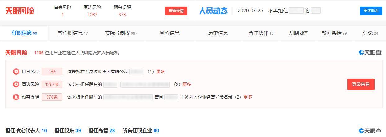 """孩子王IPO:产品质量""""立于危墙""""实控人1616条风险缠身还打""""小算盘"""""""