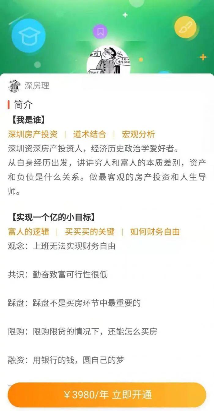 《【恒达娱乐平台首页】彻底凉了?深圳7部门出手 140万粉丝炒房大V被调查》