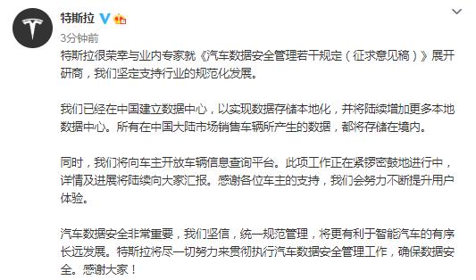 特斯拉:已在中国建立数据中心,将向车主开放车辆信息查询平台