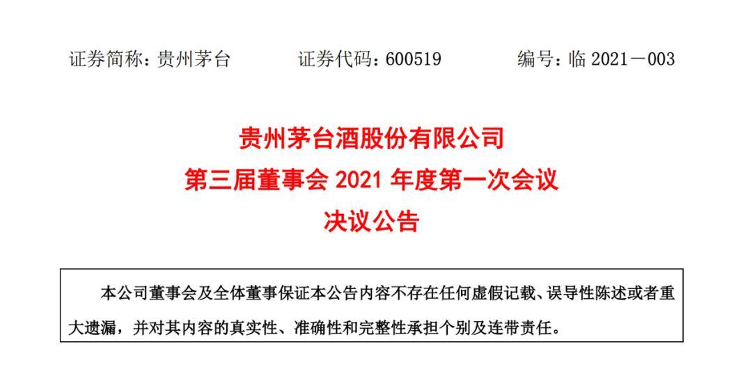 """3万亿""""股王""""贵州茅台向小股东鞠躬!将近10亿元没有捐,我打算这样花"""