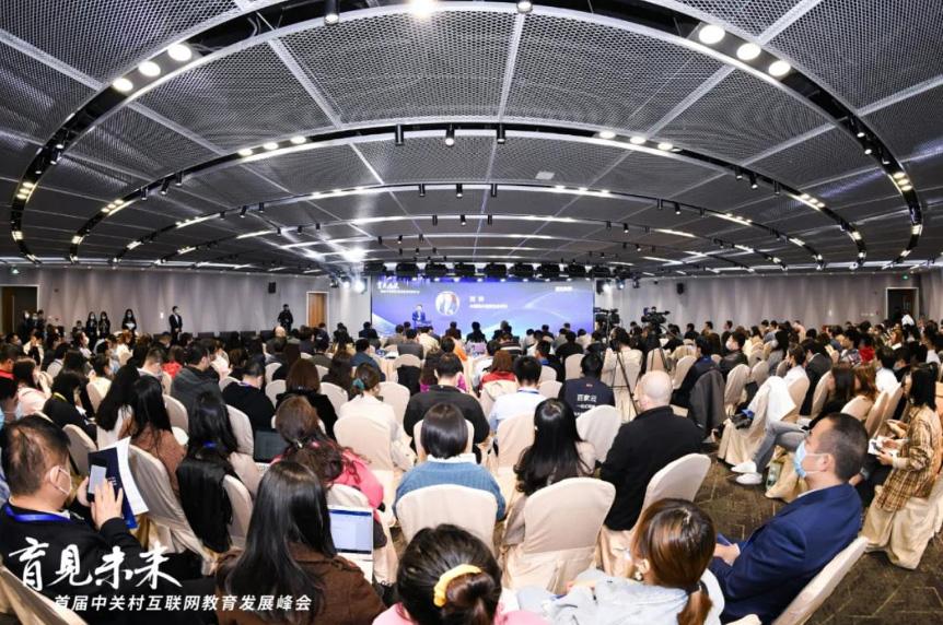 首届中关村互联网教育发展峰会召开
