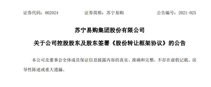 《【恒达娱乐登录注册平台】重磅!深圳国资拟148亿入股苏宁易购!张近东仍为第一大股东 最新回应来了》