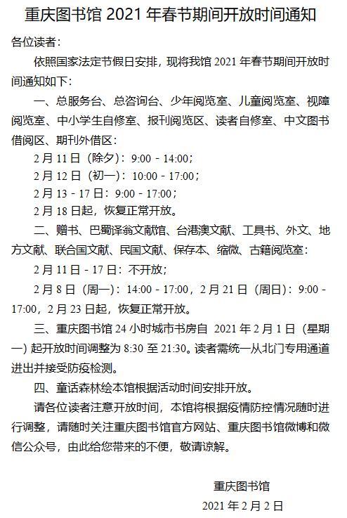 假期阅读的好地方。介绍了重庆图书馆春节期间的开放时间表