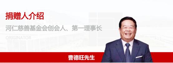《【迅达手机客户端登录】75岁 他捐100亿:建一所理工大学》