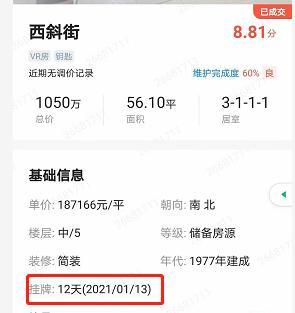 北京学区房热搜上窜!入伙费一年暴涨150万。中介:没有1000万很难抢