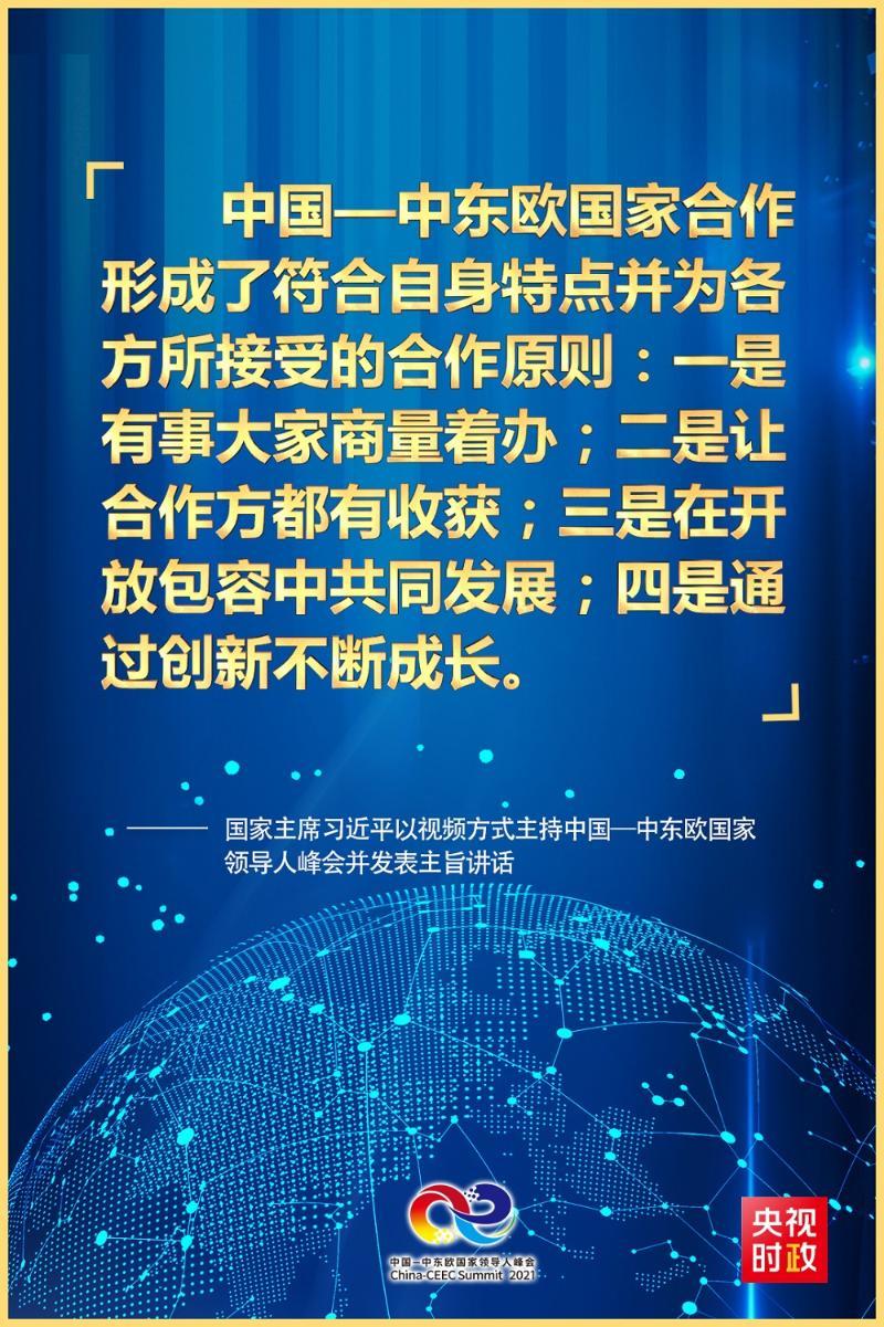 习近平:中国与中东欧国家形成了符合各自特点、为各方所接受的合作原则