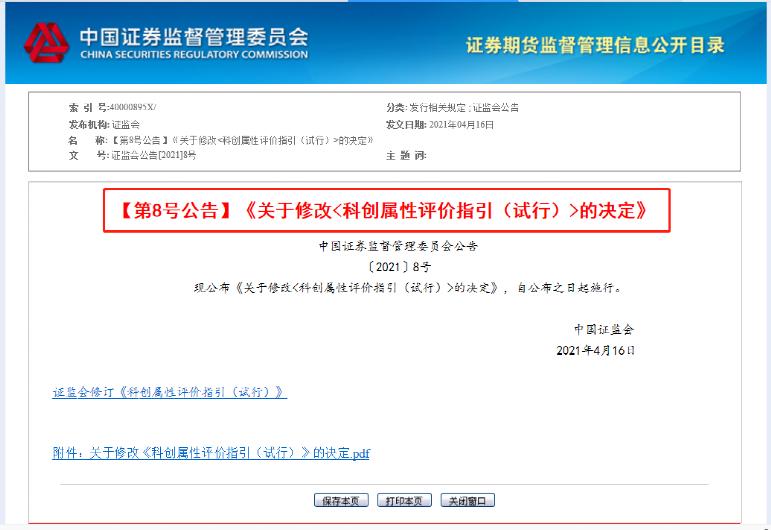 证监会扩大提案:科技创新板禁止房地产金融投资企业上市!上海证券交易所率先出手