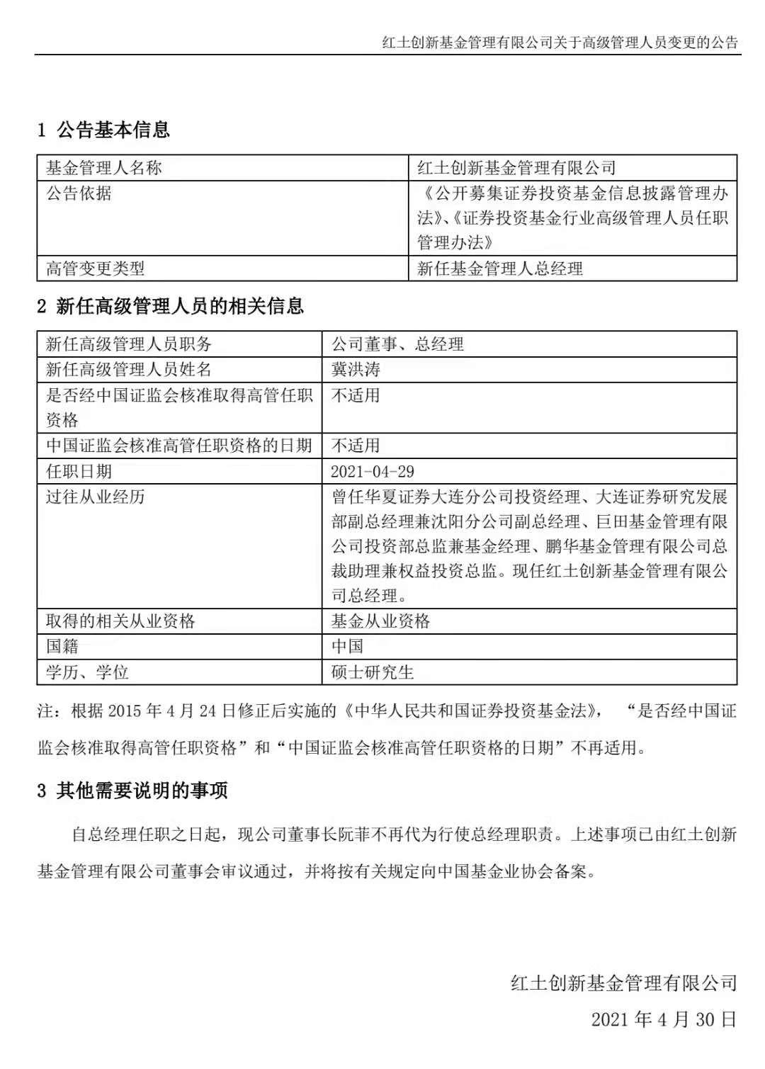 巨田基金管理有限公司